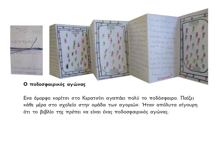 kidsbookart-02